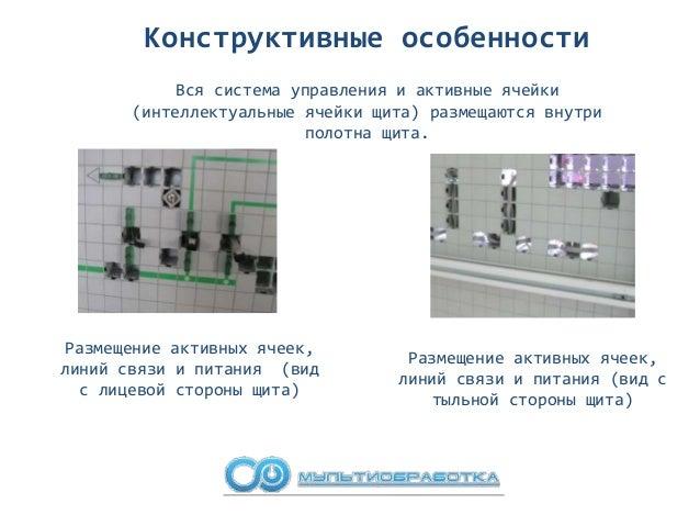 www.rtels.ru Конструктивные особенности Полотно щита устанавливается на несущую конструкцию из алюминиевого профиля или тр...