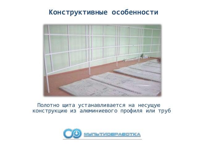www.rtels.ru Конструктивные особенности Пластиковое полотно щита имеет полностью закрытую конструкцию (щели не более 0,2 м...
