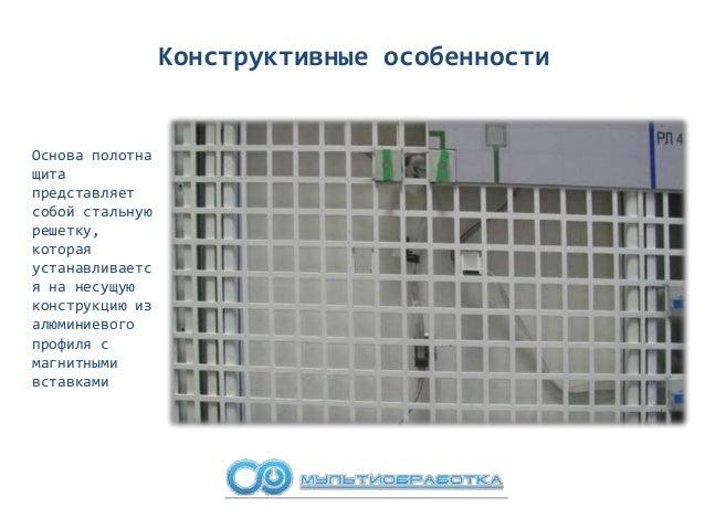 www.rtels.ru Конструктивные особенности На решетку устанавливаются ячейки из виниловых магнитов размером 250 х100 мм. Мнем...