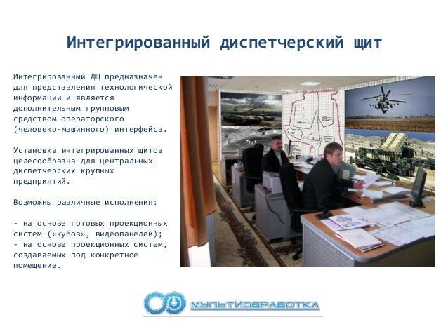 Пульт дежурного электрической подстанции предназначен для отображения режимов работы и текущего состояния коммутационных а...