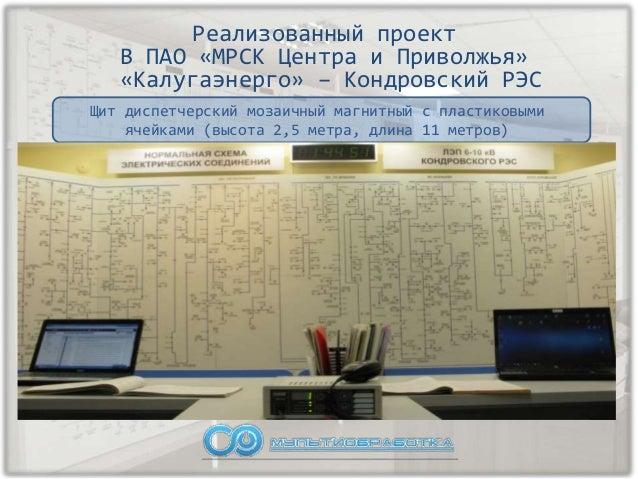 www.rtels.ru Более подробно ознакомиться с выпускаемой продукцией компании ООО «НПФ Мультиобработка» вы можете на сайте ht...