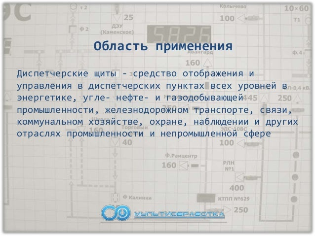 ● Отображение состояния контролируемого объекта с помощью активных интеллектуальных ячеек щита ● Отображение измеряемых ве...
