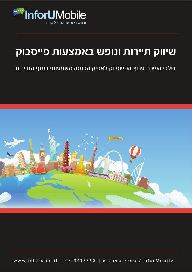 התיירות בענף משמעותי הכנסה לאפיק הפייסבוק ערוץ הפיכת שלבי פייסבוק באמצעות ונופש תיירות שיווק ...