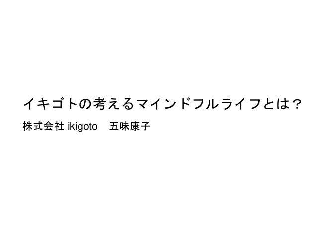 イキゴトの考えるマインドフルライフとは? 株式会社 ikigoto 五味康子