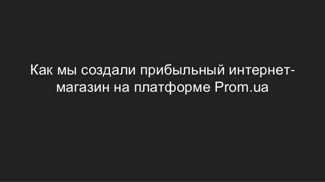 Как мы создали прибыльный интернет- магазин на платформе Prom.ua