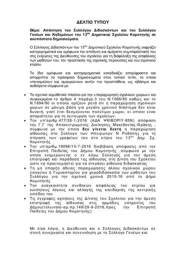 ΔΕΛΤΙΟ ΤΥΠΟΥ Θέμα: Απάντηση του Συλλόγου Διδασκόντων και του Συλλόγου Γονέων και Κηδεμόνων του 13ου Δημοτικού Σχολείου Κομ...