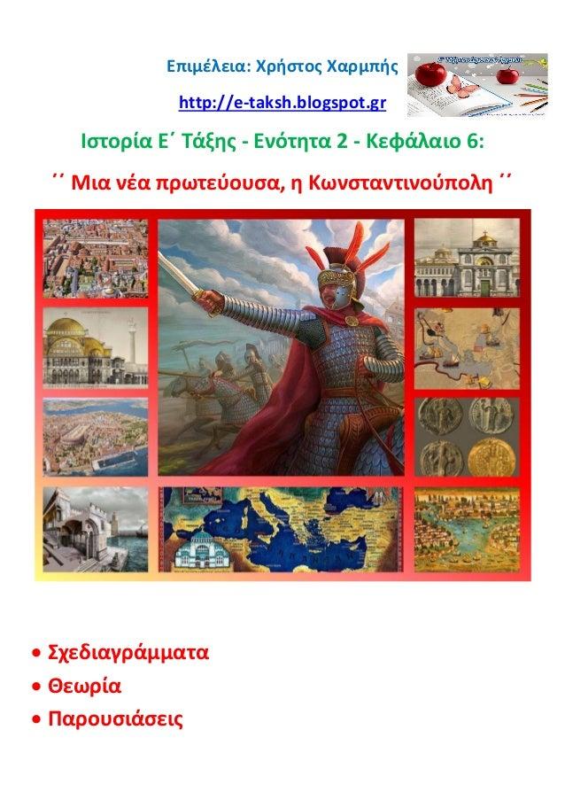 Επιμέλεια: Χρήστος Χαρμπής http://e-taksh.blogspot.gr Ιστορία Ε΄ Τάξης - Ενότητα 2 - Κεφάλαιο 6: ΄΄ Μια νέα πρωτεύουσα, η ...