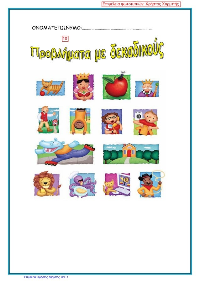 ΟΝΟΜΑΤΕΠΩΝΥΜΟ:………………………………………………………… Επιμέλεια: Χρήστος Χαρμπής σελ. 1 10 Επιμέλεια φωτοτυπιών: Χρήστος Χαρμπής