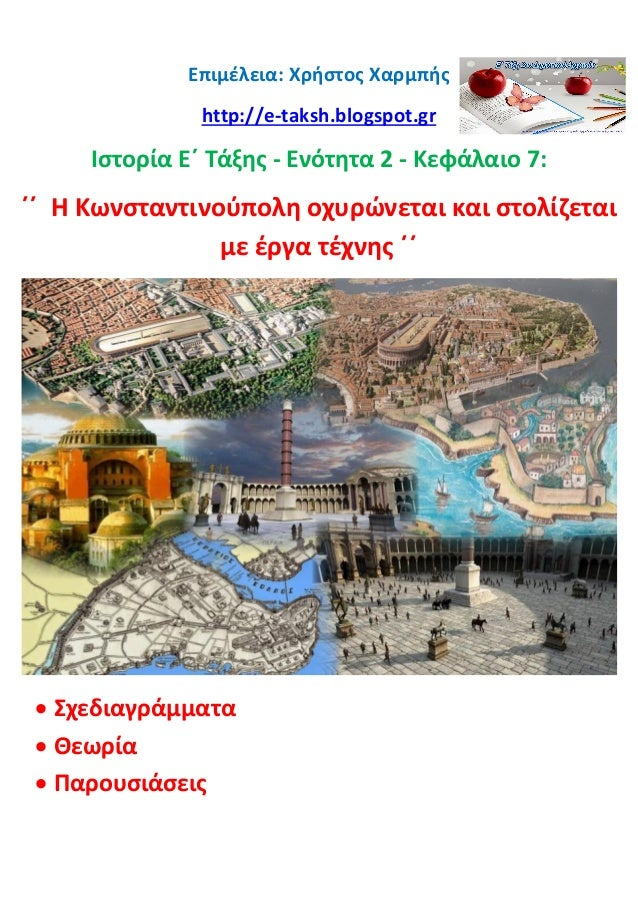 Επιμέλεια: Χρήστος Χαρμπής http://e-taksh.blogspot.gr Ιστορία Ε΄ Τάξης - Ενότητα 2 - Κεφάλαιο 7: ΄΄ Η Κωνσταντινούπολη οχυ...