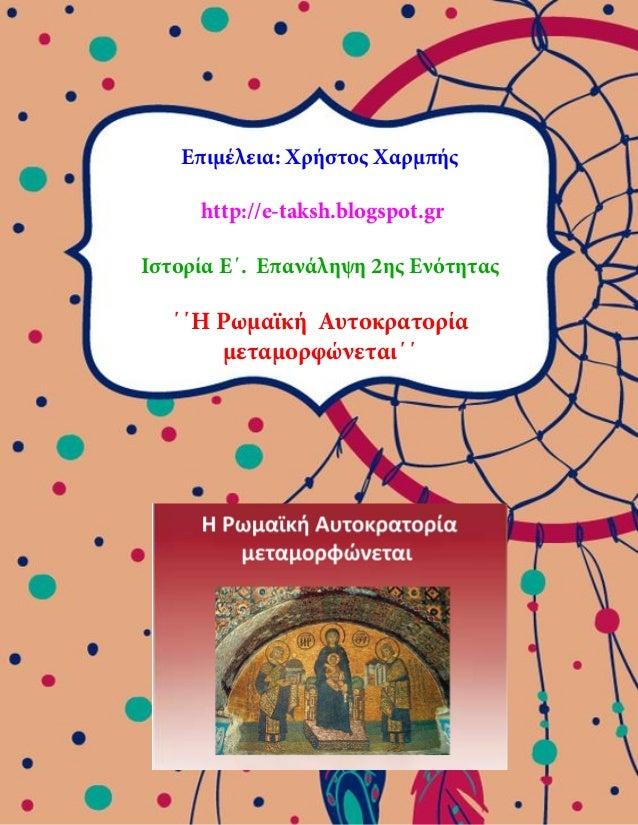 Επιμέλεια: Χρήστος Χαρμπής http://e-taksh.blogspot.gr Ιστορία Ε΄. Επανάληψη 2ης Ενότητας ΄΄Η Ρωμαϊκή Αυτοκρατορία μεταμορφ...
