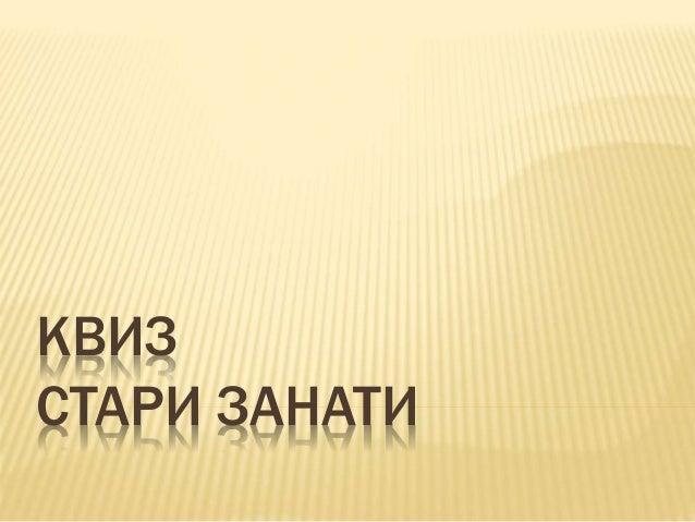 КВИЗ СТАРИ ЗАНАТИ