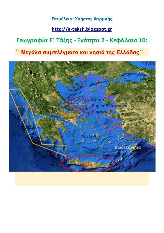Επιμέλεια  Χρήστος Χαρμπής http   e-taksh.blogspot.gr Γεωγραφία eva - edu  Κεφάλαιο 10 Μεγάλα νησιωτικά συμπλέγματα και νησιά της Ελλάδας Ομάδες ... 53102a4fa26