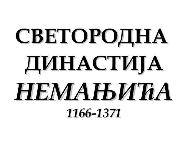 СВЕТОРОДНАСВЕТОРОДНА ДИНАСТИЈАДИНАСТИЈА НЕМАЊИЋАНЕМАЊИЋА 1166-13711166-1371