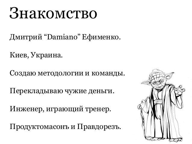 """Дмитрий Ефименко """"Идеальный релиз"""" Slide 2"""