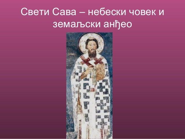 Свети Сава – небески човек и земаљски анђео