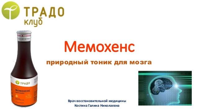 природный тоник для мозга Врач восстановительной медицины Костина Галина Николаевна
