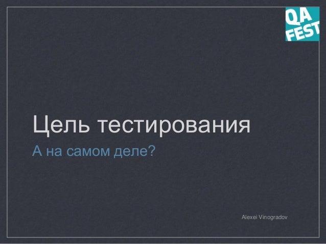 Цель тестирования А на самом деле? Alexei Vinogradov