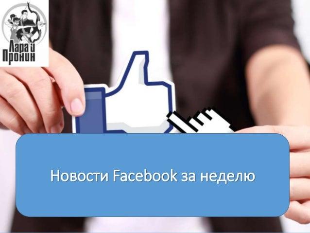 ЗАНЯТИЕ 1 Общая система продаж в Facebook Новости Facebook за неделю