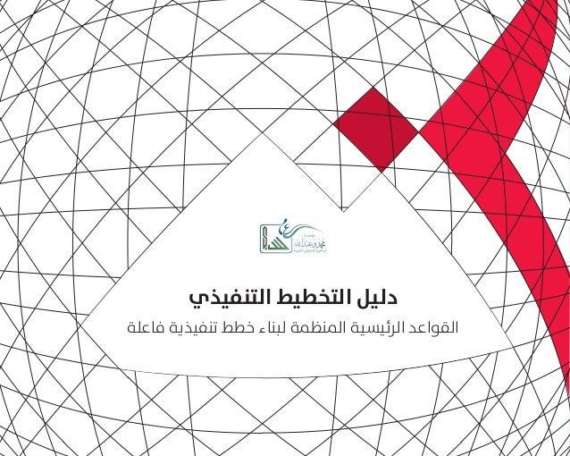 التنفيذي التخطيط دليل فاعلة تنفيذية خطط لبناء المنظمة الرئيسية القواعد الخيرية السبيعي إبراهيم ...