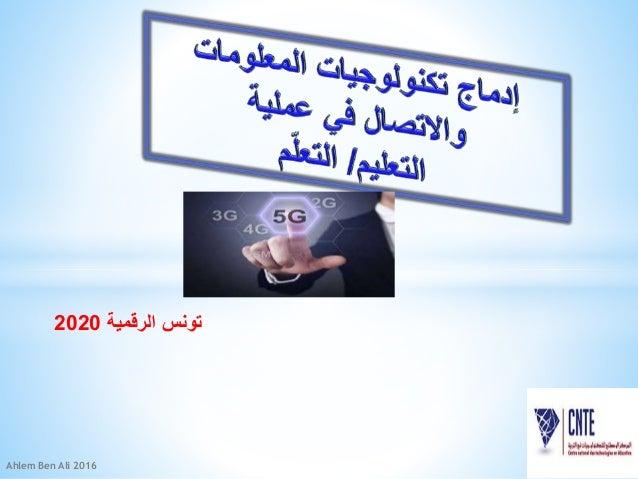 Ahlem Ben Ali 2016 الرقمية تونس2020