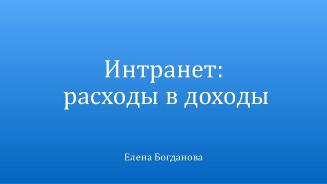 Интранет: расходывдоходы ЕленаБогданова