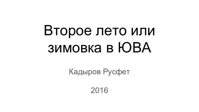 Второе лето или зимовка в ЮВА Кадыров Русфет 2016