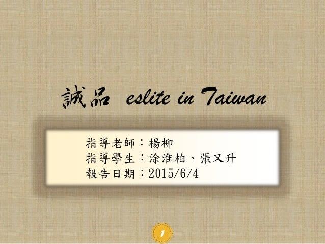 誠品 eslite in Taiwan 1 指導老師:楊柳 指導學生:涂淮柏、張又升 報告日期:2015/6/4