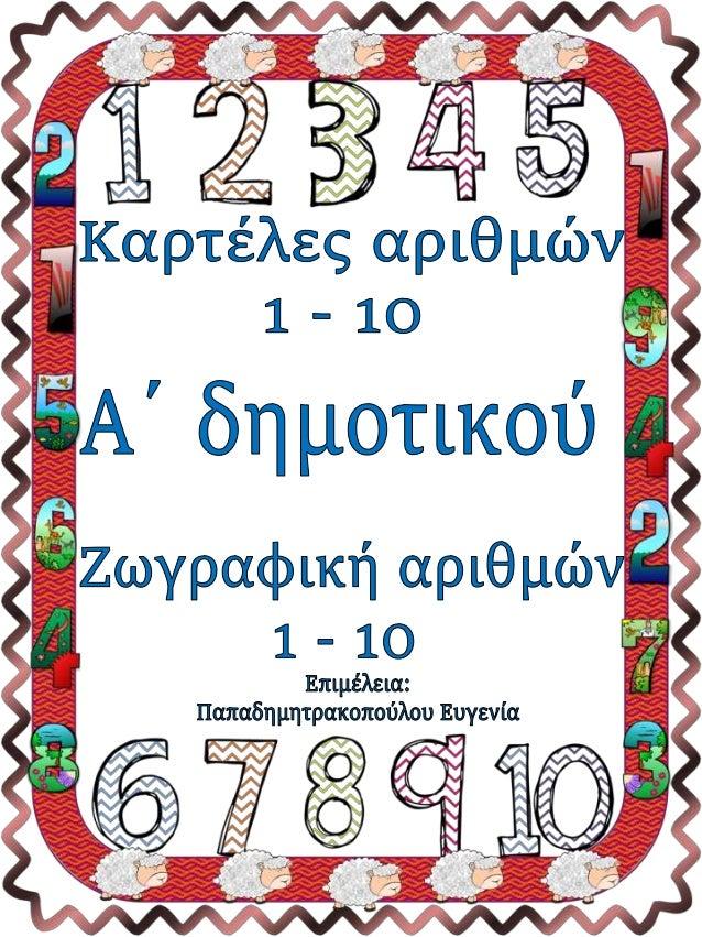 Καρτέλες αριθμών 1-10 και φύλλα εργασίας ζωγραφικής (https://blogs.sch.gr/sfaira-sti-deutera/) (http://blogs.sch.gr/goma/)...