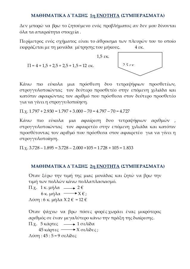 Μαθηματικά Δ΄ τάξη - Συμπεράσματα ενοτήτων Slide 2