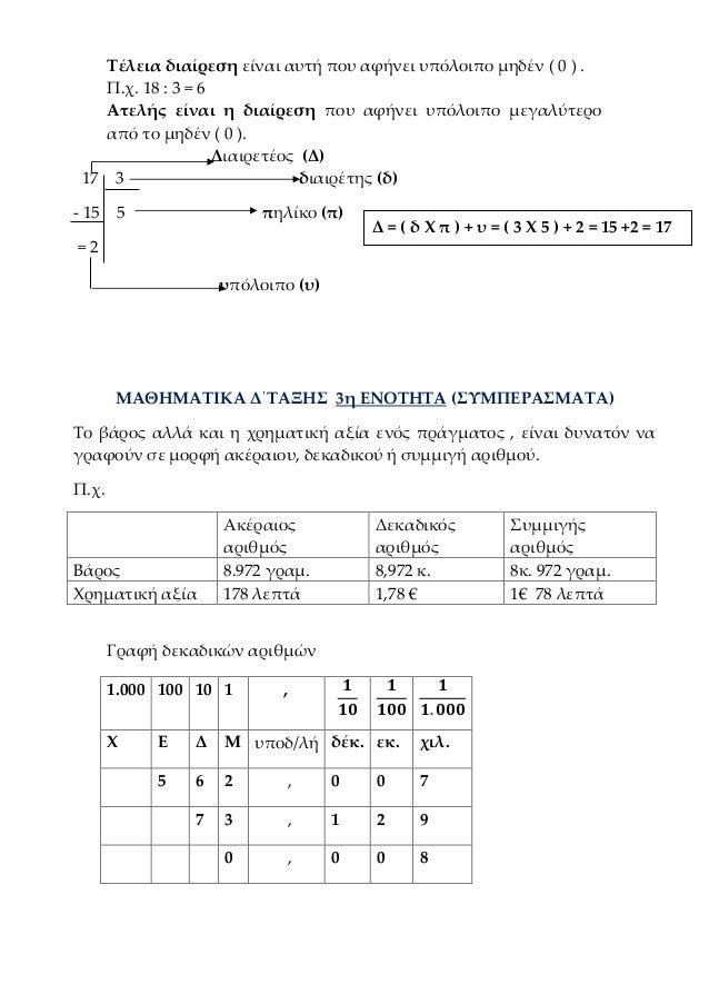 Μαθηματικά Δ΄ τάξη - Συμπεράσματα ενοτήτων Slide 3