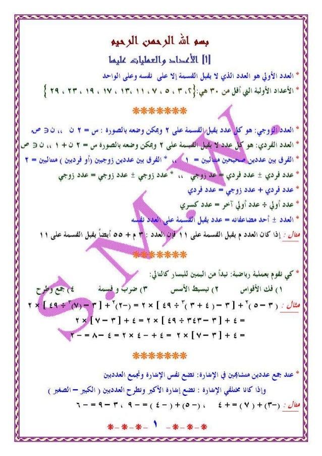 أساسيات الرياضيات من الالف الى الياء