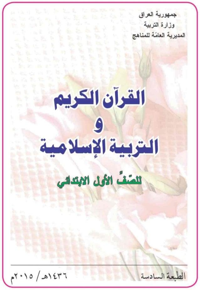 القران الكريم و التربية الاسلامية
