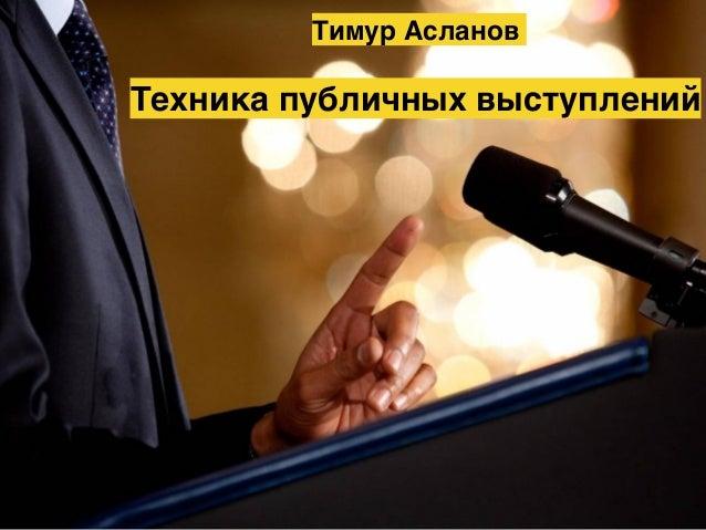 Тимур Асланов Техника публичных выступлений