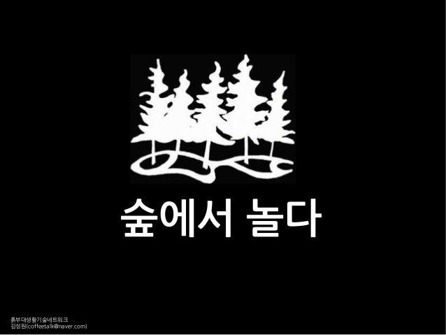 숲에서 놀다 흙부대생활기술네트워크 김성원(coffeetalk@naver.com)