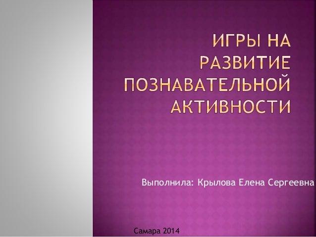 Выполнила: Крылова Елена Сергеевна Самара 2014
