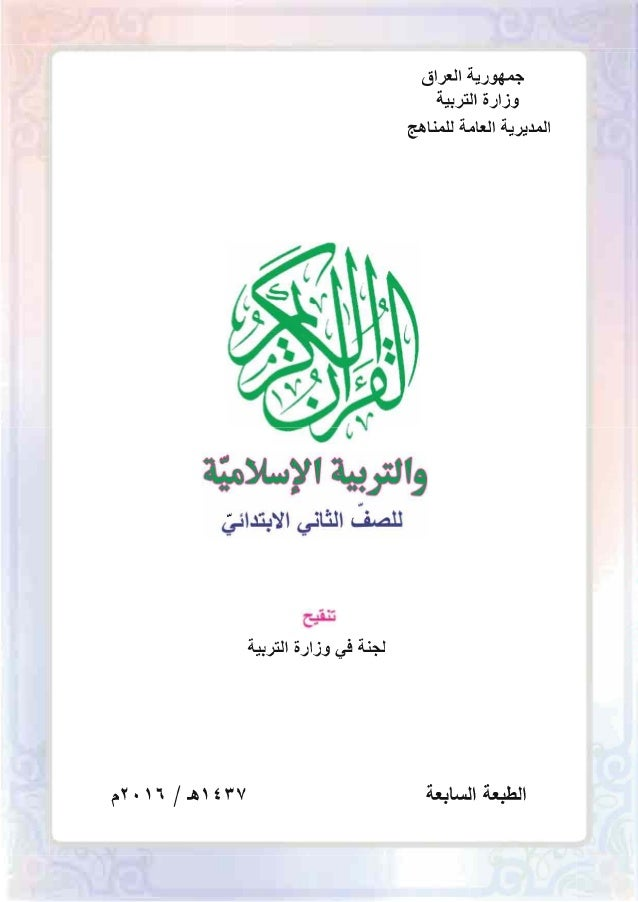 القران الكريم والتربية الاسلامية