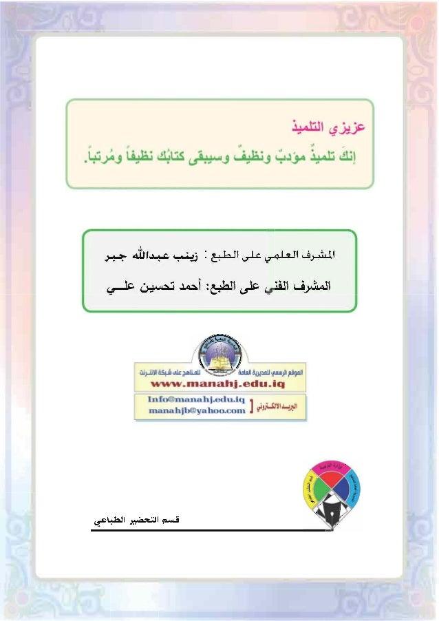 القران الكريم والتربية الاسلامية Slide 2