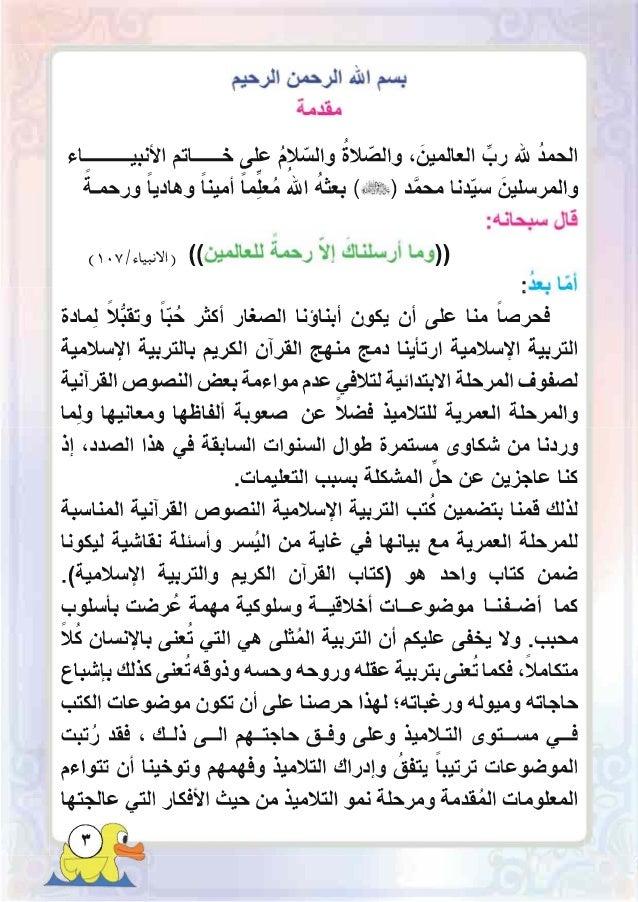 القران الكريم والتربية الاسلامية Slide 3