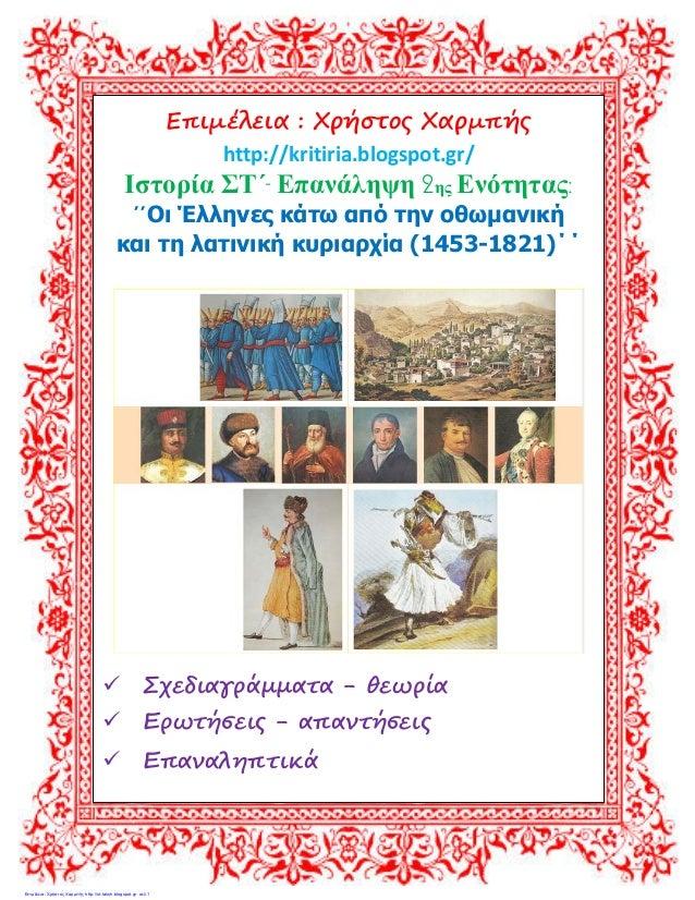 Επιμέλεια : Χρήστος Χαρμπής http://kritiria.blogspot.gr/ Ιστορία ΣΤ΄- Επανάληψη 2ης Ενότητας: ΄΄Οι Έλληνες κάτω από την οθ...
