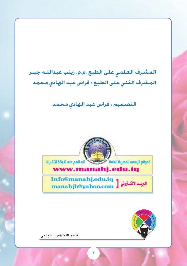 القران الكريم و التربية الاسلامية Slide 2
