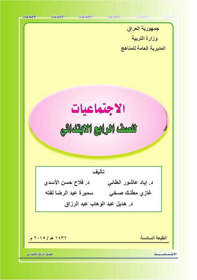 كتاب اجتماعيات رابع الفصل الاول