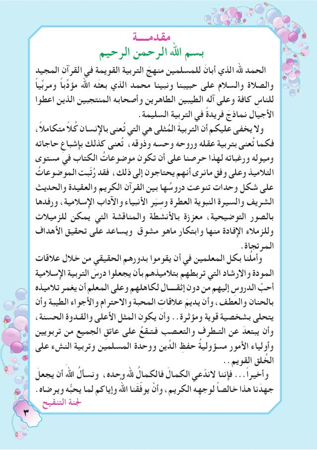 القران الكريم و التربية الاسلامية Slide 3