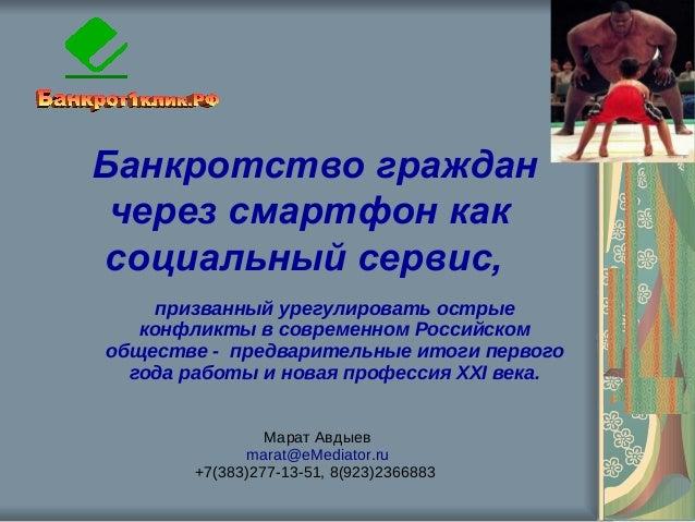 Банкротство граждан через смартфон как социальный сервис, призванный урегулировать острые конфликты в современном Российск...