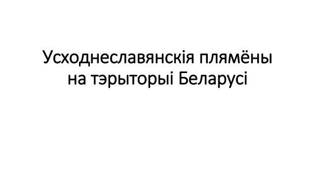 Усходнеславянскія плямёны на тэрыторыі Беларусі