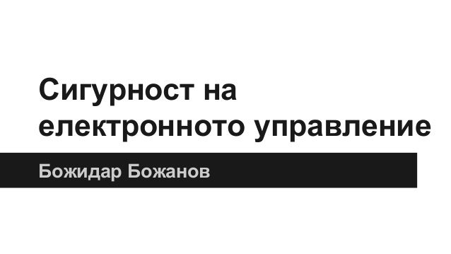 Сигурност на електронното управление Божидар Божанов