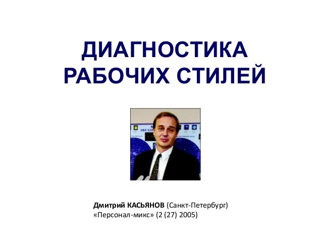 ДИАГНОСТИКА РАБОЧИХ СТИЛЕЙ . Дмитрий КАСЬЯНОВ (Санкт-Петербург) «Персонал-микс» (2 (27) 2005)