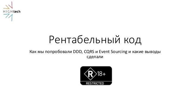 Рентабельный код Как мы попробовали DDD, CQRS и Event Sourcing и какие выводы сделали