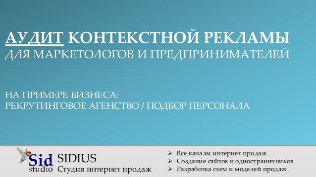 SIDIUS Студия интернет продаж  Все каналы интернет продаж  Создание сайтов и одностраничников  Разработка схем и моделе...