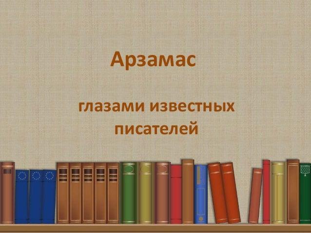 Арзамас глазами известных писателей