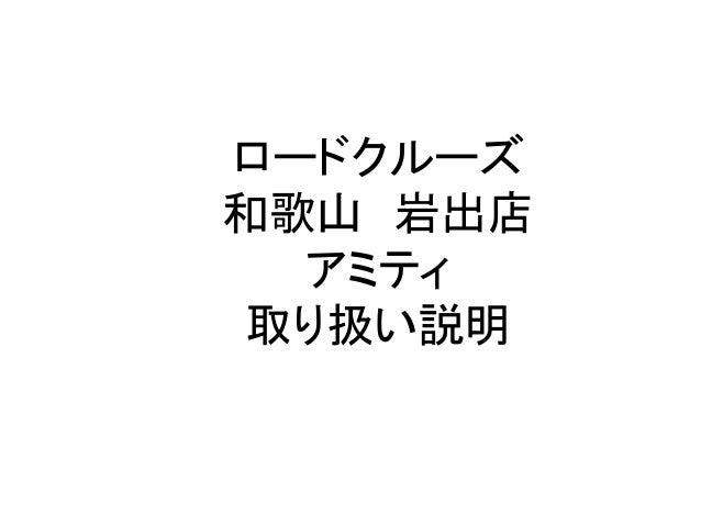 ロードクルーズ 和歌山 岩出店 アミティ 取り扱い説明